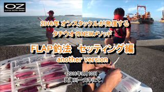FLAP釣法 セッティング編 another version